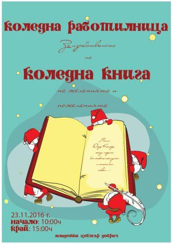 Коледна работилница - Коледна книга на желанията