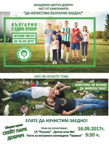 """Кампания """"Да изчистим България заедно"""""""
