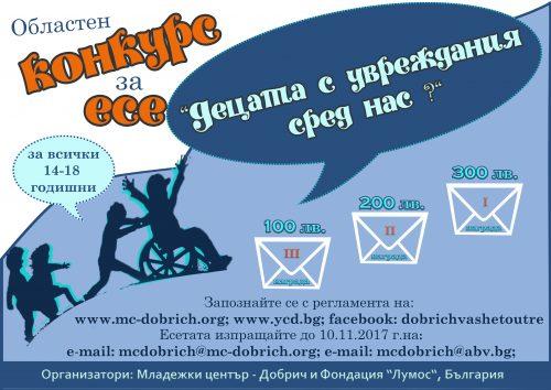 """Областен Конкурс за есе """"Децата с увреждания сред нас"""""""