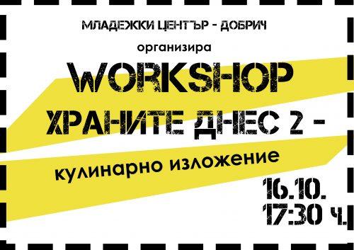 """Workshop """"Храните днес 2"""""""