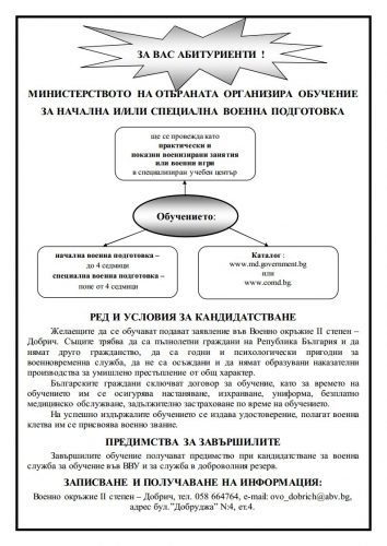 COURSES FOR MILITARY TRAINING