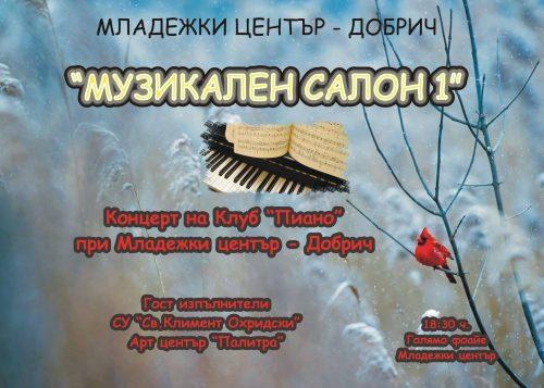 Музикален салон 1