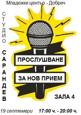 "Прослушване за нов прием в Студио за поп-рок певци ""Сарандев"""