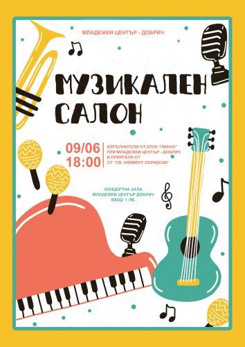 Музикален салон - концерт