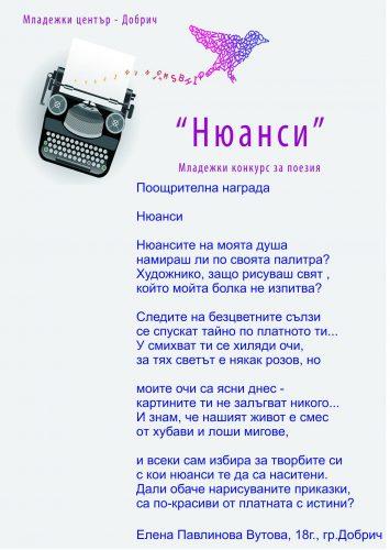 #Стихотворението