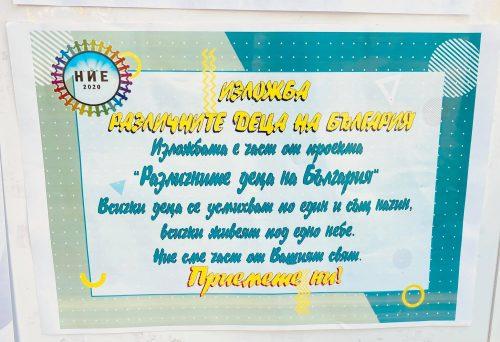 """""""Различните деца на България"""" – изложба на открито"""